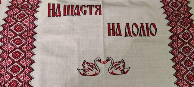 Свадебный рушник, вышивка крестиком, ручная работа
