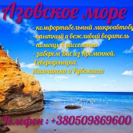Азовское море!!!