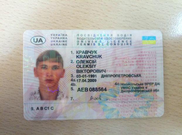 Утеряно портмоне мужское/документы на имя Кравчук Алексей Викторович