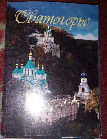 Комплект открыток Святогорье, 2005г