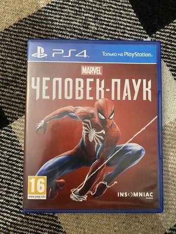 Spider man 1 частина