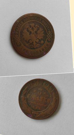 Монета 3 копейки 1913 г.С.П Б.