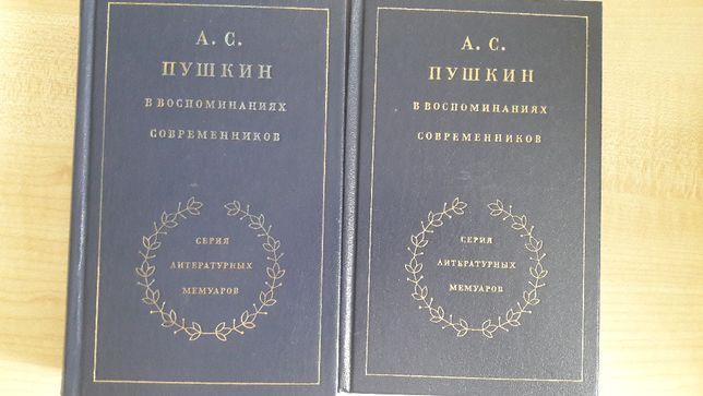 продам: А.С. Пушкин в воспоминаниях современников