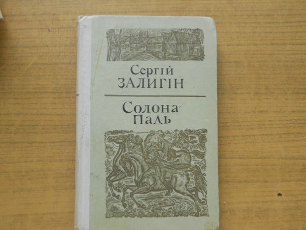 Книга Сергій Залигін. Солона Падь.