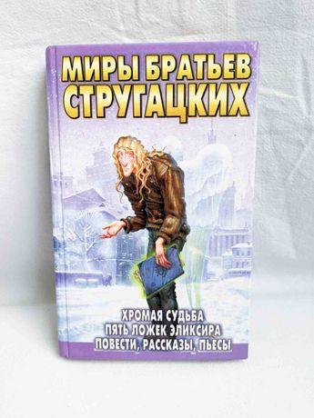 Братья Стругацких Хромая судьба, Пять ложек эликсира, повести, рассказ