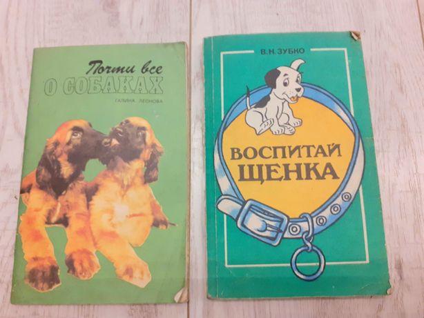 Книги про собак. 40 грн.за 2 книги.