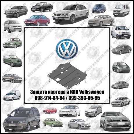 Защита двигателя на Volkswagen Caddy, Passat, Golf, Polo, T4, T5, T6