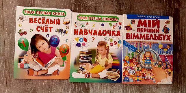 Детские книги комплект моя первая книга