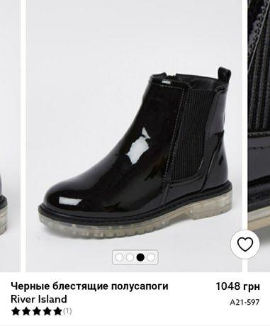 Крутые демисезонные ботинки полусапоги Next River Island