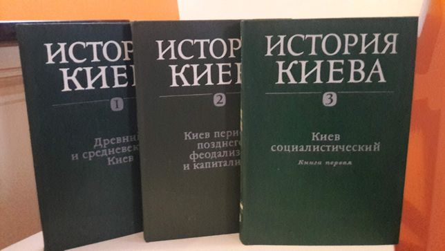 История Киева 1-3 том.