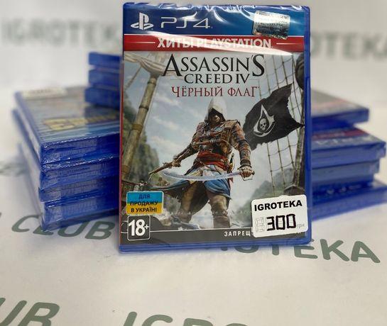 Диск PS4 Assassins Creed: IV Black Flag RU