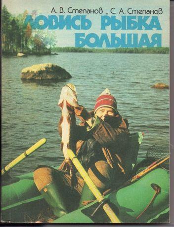 """Книга """"Ловись рыбка большая"""""""