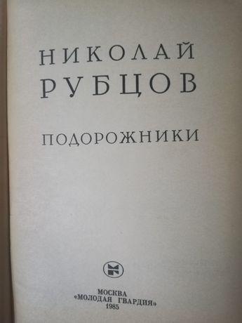Николай Рубцов , Подорожники . Стихотворения