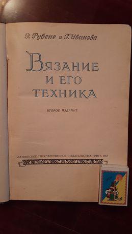 Книга вязание и его техника
