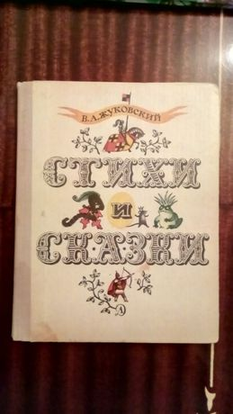 В.А.Жуковский Стихи и сказки