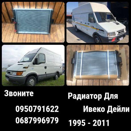 Радиатор для Ивеко Дейли Е1 - Е4, Разборка Ивеко Дейли 1995 - 2011