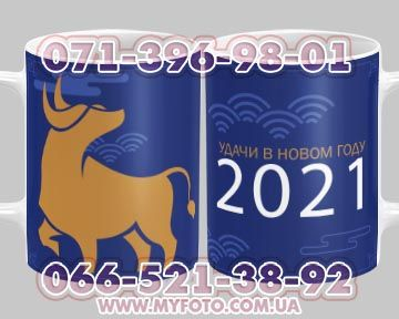 Подарок Кружка Новый год Бык 2021