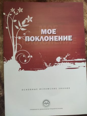 книга книжка мое моё поклонение ислам религия турции