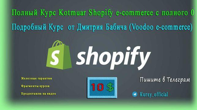 2021 Свежие Курсы Обучение  Shopify Дмитрий Бабич  Voodoo Kotmuar