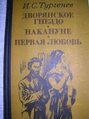 Тургенев, Дворянское гнездо, Накануне, Первая любовь, Рудин, 2 книги