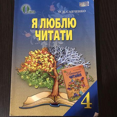 Я люблю читати О. Я. Савченко