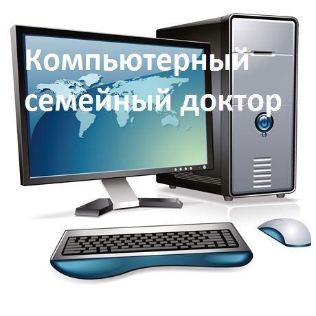 Компьютерный семейный доктор