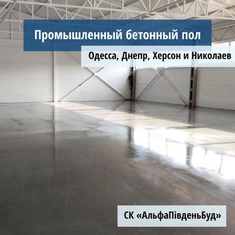 Промышленный бетонный пол. Пол для паркинга, сто, склада. Теплый пол