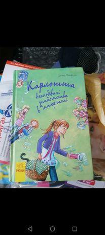 """Книга """"Карлотта. Несподівані знайомства в інтернаті"""""""