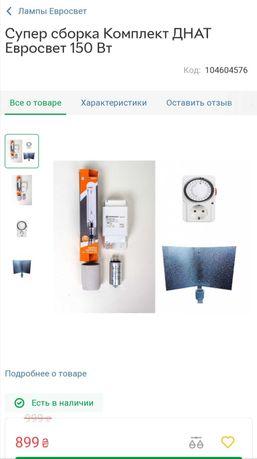 Лампа днат 150вт 2 лампы полный комплект + таймер