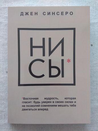 Книга НИ СЫ - Джен Синсеро