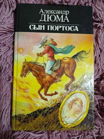 Сын Партоса А. Дюма