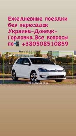 Поездка Украина -Ростов-Горловка-Донецк