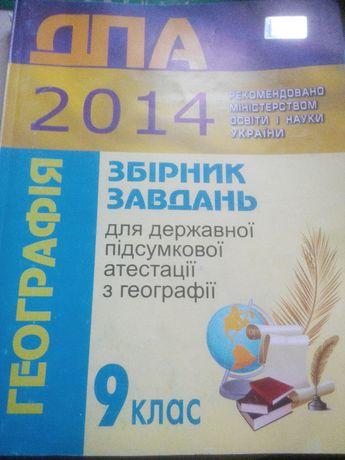 ДПА География 9 класс сборник заданий 2014