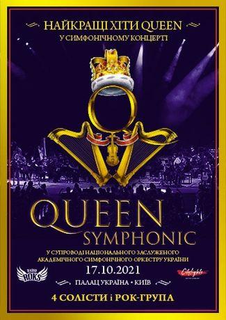 !!Срочно!!2 Билета в партер queen symphonic