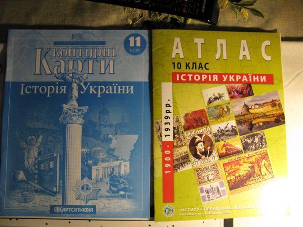 атлас 10 клас історія україни географія контурні карти 11 клас