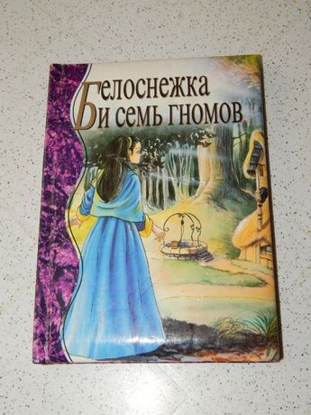 Книга: Белоснежка и семь гномов. Для маленьких.