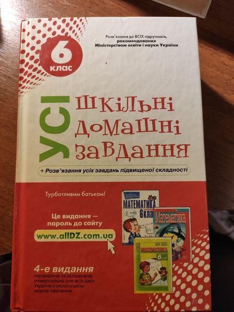 Усі шкільні домашні завдання (ГДЗ) 6 клас