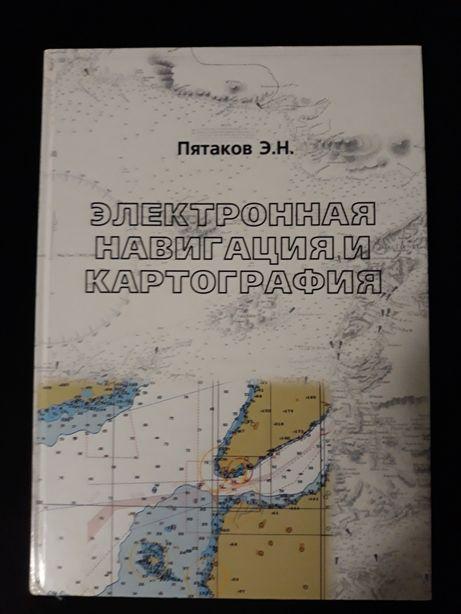 """Книга """"Электронная навигация и картография"""""""