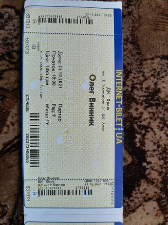 Продам билеты на концерт Олега Винника