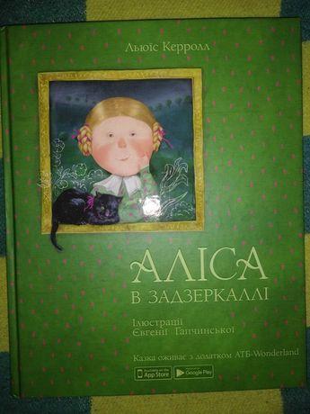 Новая книга 3D Алиса в зазеркалье. Аліса в задзеркаллі