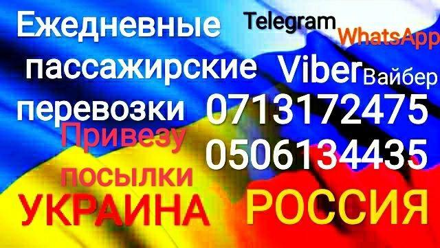Ежедневные Перевозки Украина Россия Донецк