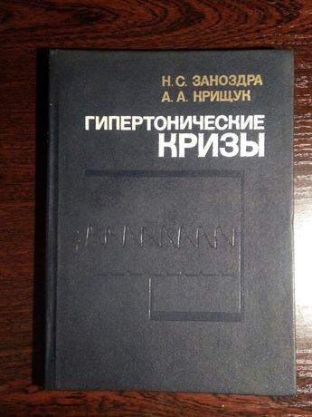 Медична книга Гіпертонічні кризи