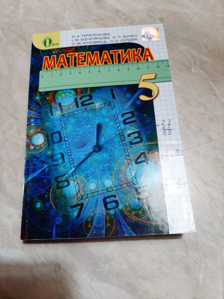 Підручник для 5 класу математика