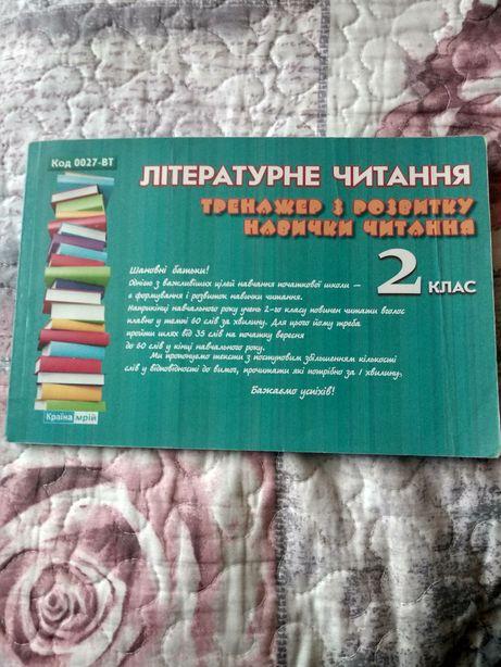 Літературне читання Тренажер з розвитку навички читання 2 клас