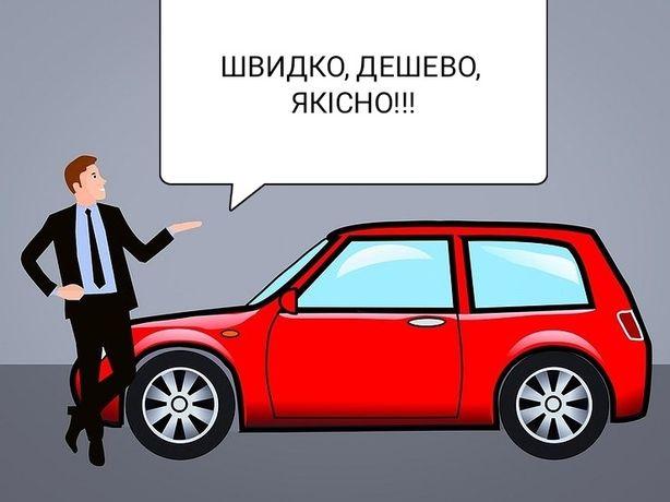 МИТНИЙ БРОКЕР/Таможенный брокер! Розмитнення авто! Луцьк, Ягодин!