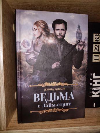 Дэвид Джаэр - Ведьма с Лайм стрит