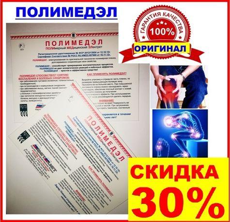 Полимедэл пленка Оригинал купить в Украине