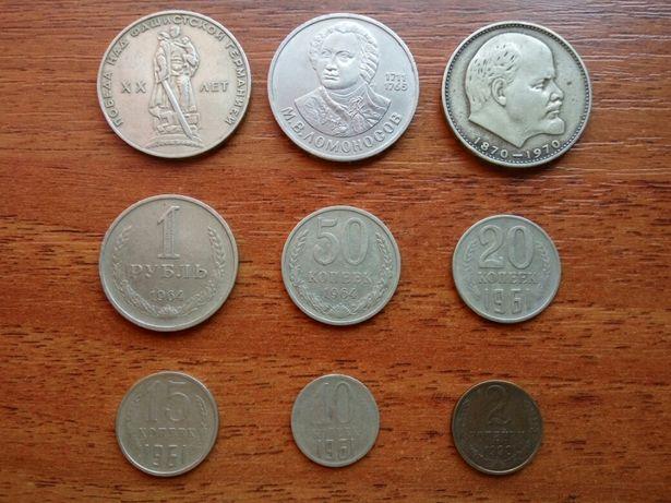 Монеты советские разных годов выпуска и номинала. Только продажа!
