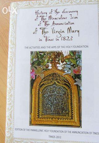 History of miraculous icon of Virgin Mary in Tinos 1823 NOWA