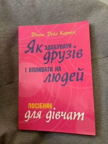 """Книга """"Як здобувати друзів та впливати на людей"""" Донна Дейл Карнегі"""